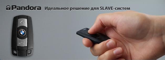 Pandora DXL 3910 для slave систем